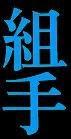 Kumite Kanji